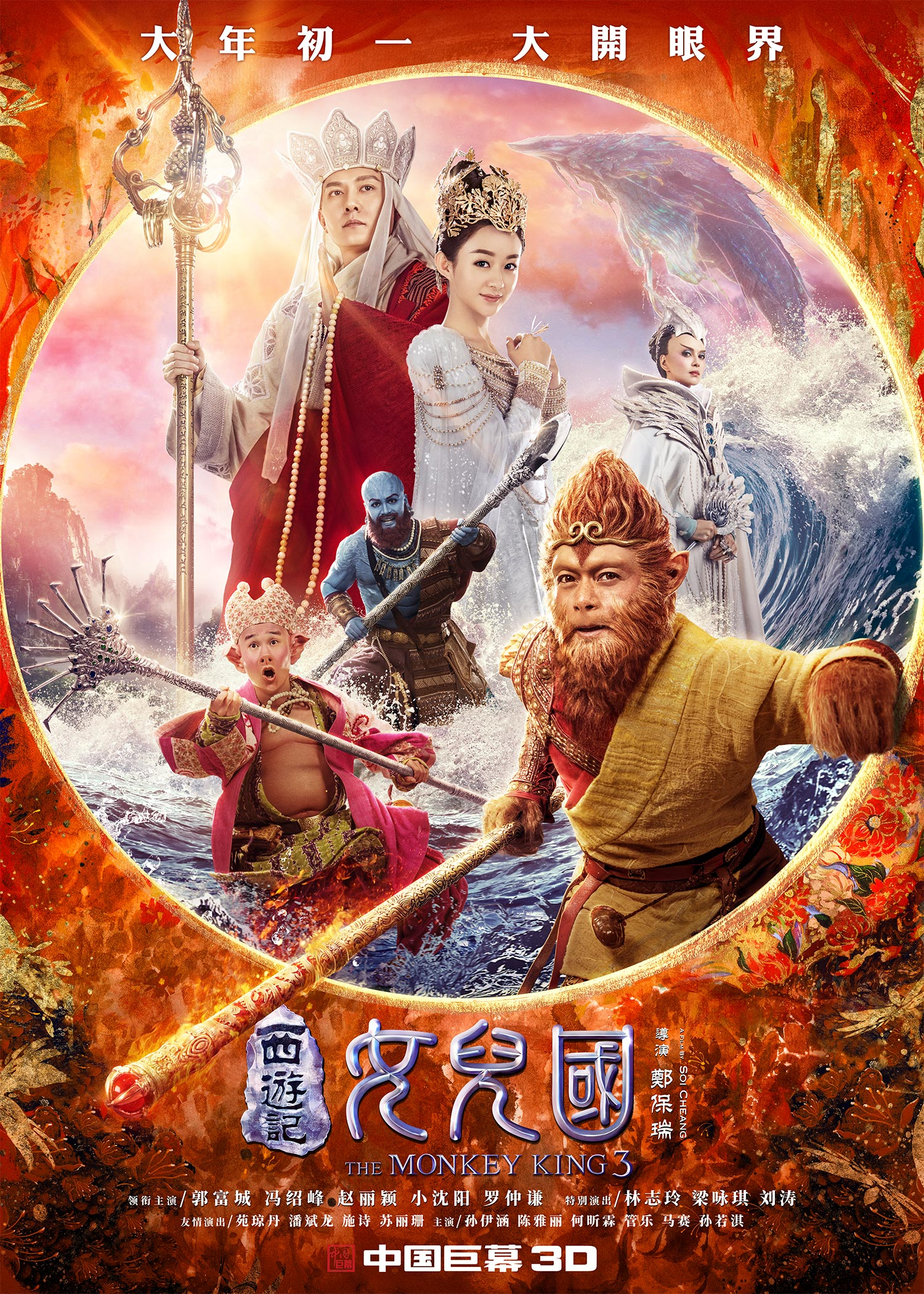 The Monkey King 3 (2018) Chinese 720p BluRay x264 800MB Download