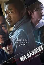 The Villagers 2018 Korean BluRay