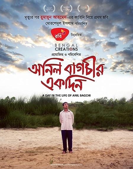 Anil Bagchir Ekdin (2015) Bengali WEB-DL - 480P | 720P | 1080P - x264 - 900MB | 1.8GB - Download & Watch Online  Movie Poster - mlsbd