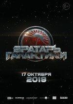 Free Download & streaming Vratar galaktiki Movies BluRay 480p 720p 1080p Subtitle Indonesia