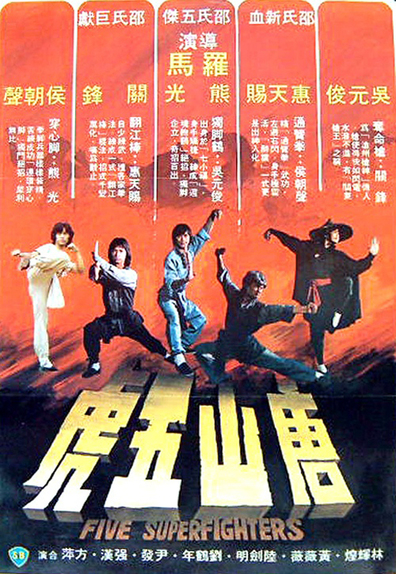 Five Superfighters (1979) Dual Audio Blu-Ray - 720P - x264 - 1.1GB - Download & Watch Online  Movie Poster - mlsbd