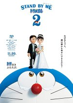 Free Download & streaming Stand by Me Doraemon 2 Movies BluRay 480p 720p 1080p Subtitle Indonesia