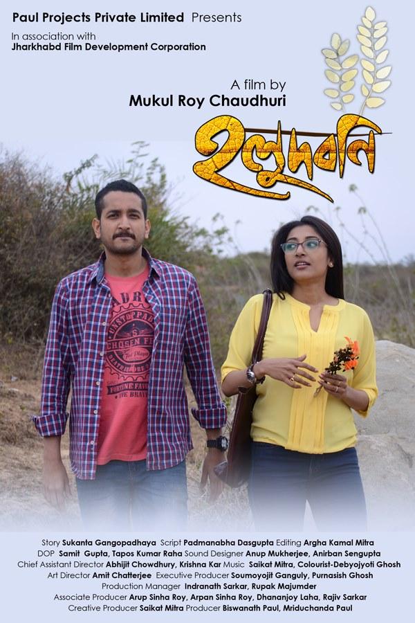 Holud Bani (2020) Bengali Movie 720p HDRip 800MB Download