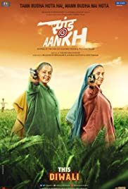 Download Saand Ki Aankh