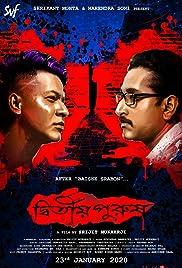 Download Dwitiyo Purush