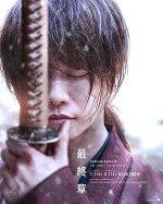 Free Download & streaming Rurôni Kenshin: Sai shûshô - The Beginning Movies BluRay 480p 720p 1080p Subtitle Indonesia