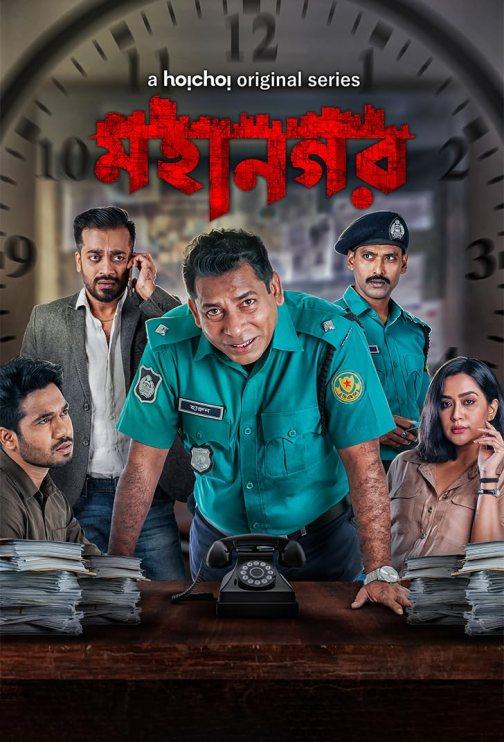 Mohanagar (2021) 720p | 480p HEVC HDRip Bengali S01 Complete Web Series x265 AAC ESubs 1GB | 500MB