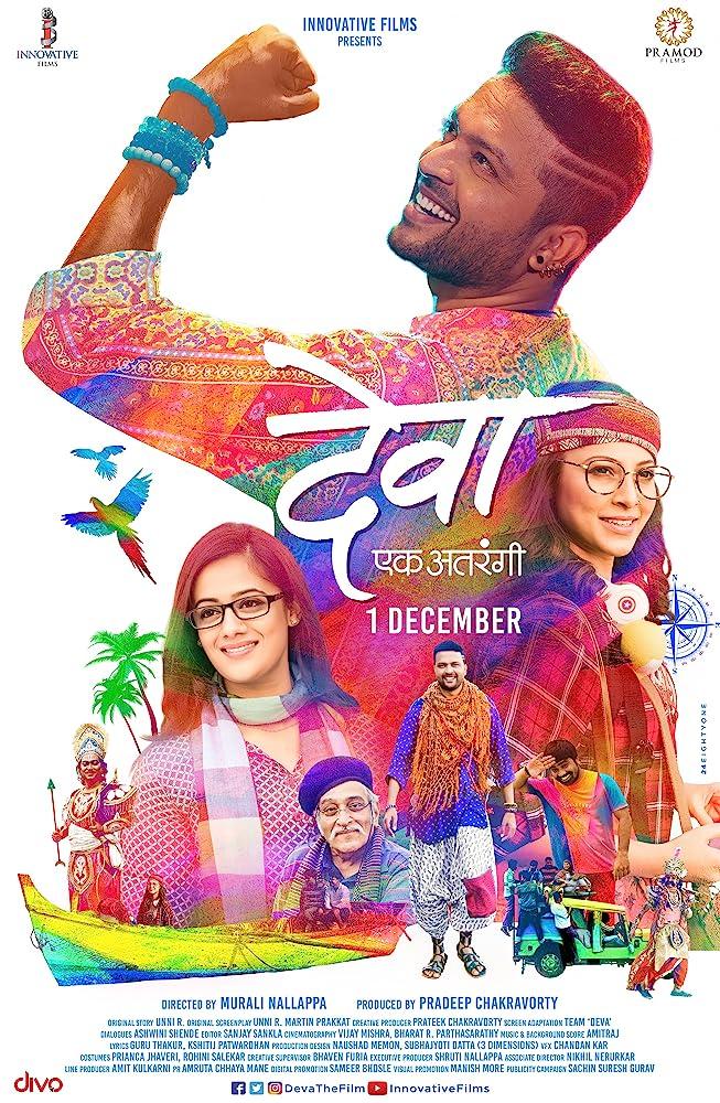Deva (2017)