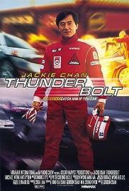 Thunderbolt (1995)