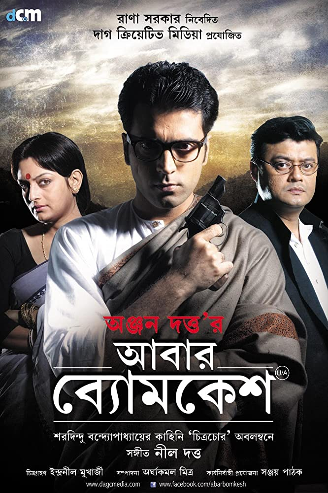 Abar Byomkesh (2012) Bengali DvD-Rip - 720P - x264 - 400MB | 950MB - Download & Watch Online  Movie Poster - mlsbd