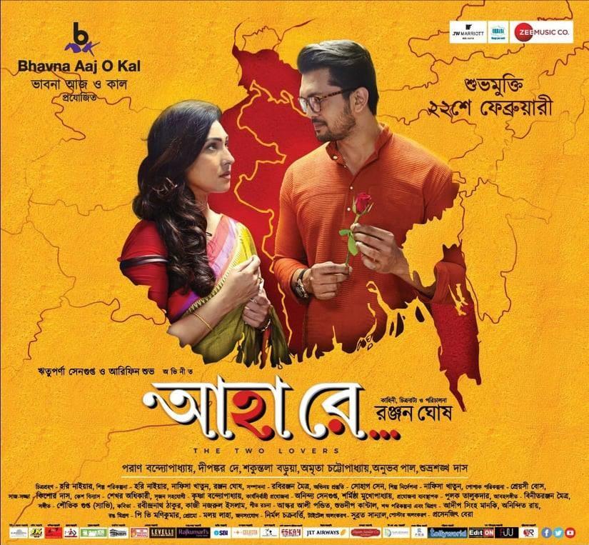 Rituparna Sengupta and Arifin Shuvo in Ahaa Re (2019)