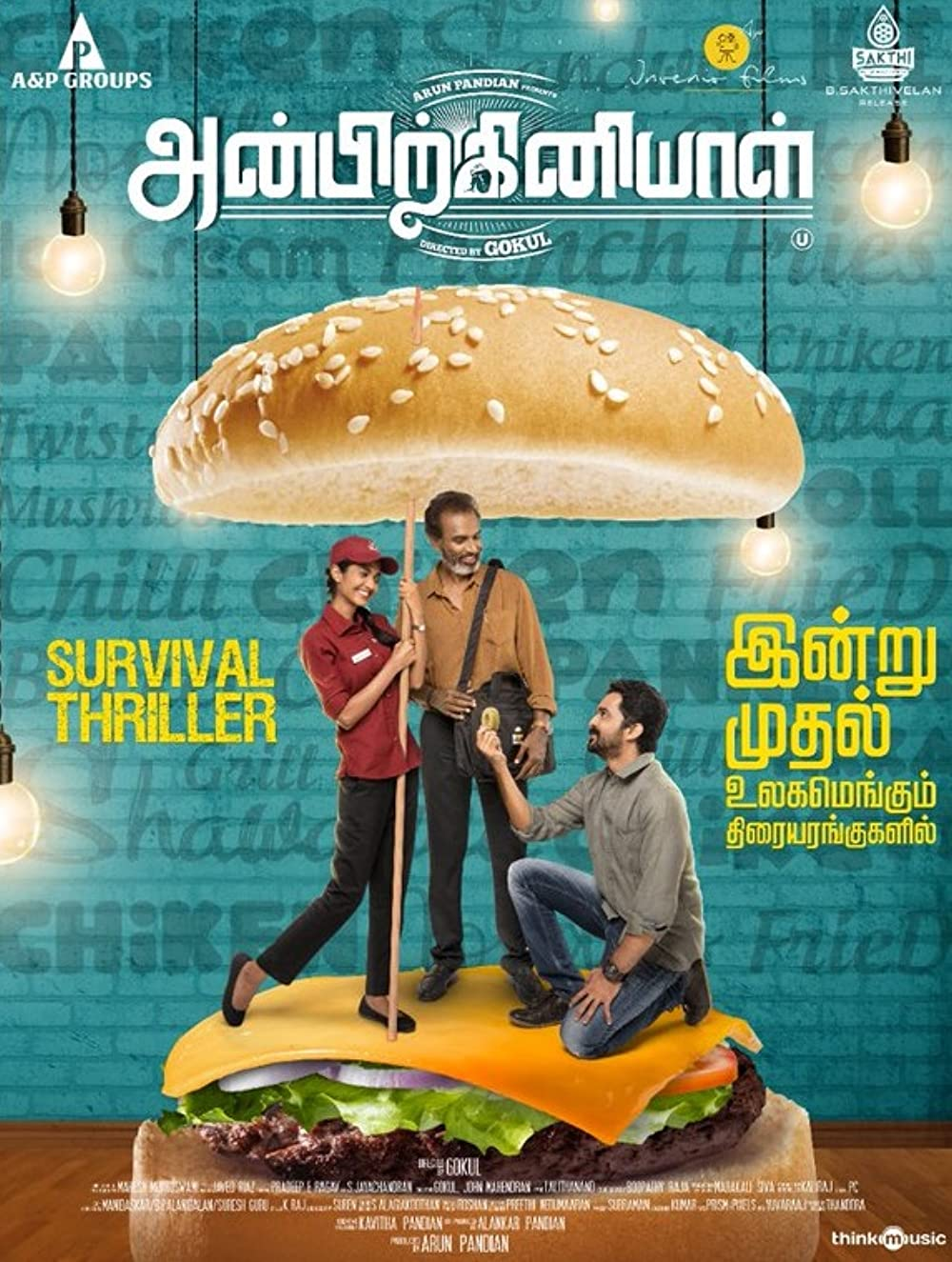 Anbirkiniyal 2021 Tamil 480p | 720p HDRip 325MB | 1.1GB Download