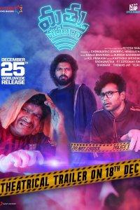 Mathu Vadalara (2021) – Hindi HQ Dub – 480p 720p – [Must Watch]