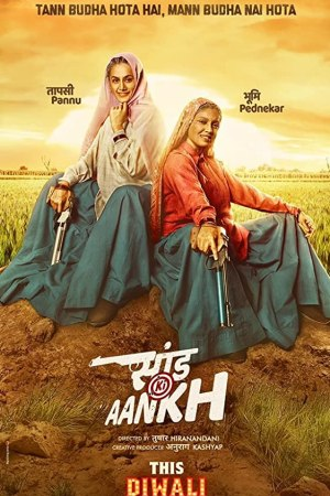 Upcoming Bollywood Movie Saand Ki Aankh First Look Poster New