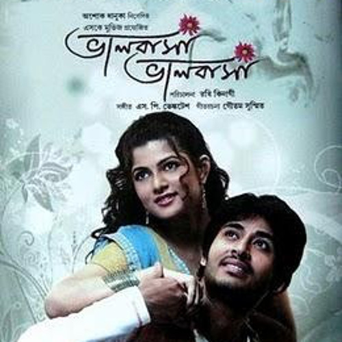 Bhalobasa Bhalobasa (2008) Bengali HDTV-Rip - 480P | 720P - x264 - 400MB | 1.7GB - Download & Watch Online Movie Poster - mlsbd