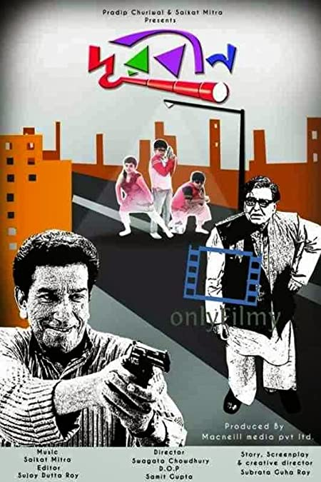 Durbin (2014) Bengali WEB-Rip - 480P   720P - x264 - 300MB   950MB - Download & Watch Online  Movie Poster - mlsbd