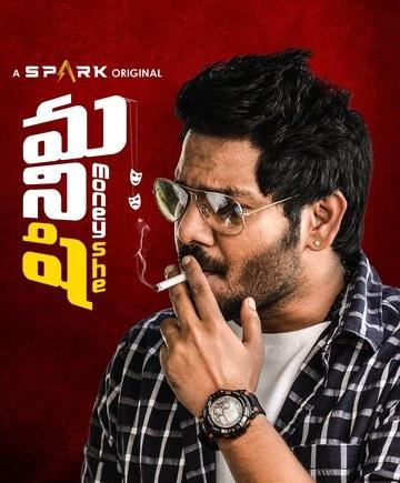 Money She (2021) Telugu 720p HEVC HDRip x265 AAC Full Telugu Movie [500MB]
