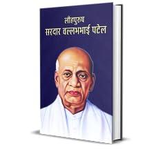 Lauhpurush Sardar Vallabhbhai Patel by Sushil Kapoor