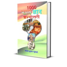 1000 Bharat Gyan Prashanottari