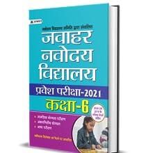 JNV PRAVESH PARIKSHA 2021 (CLASS 6) (Hindi)