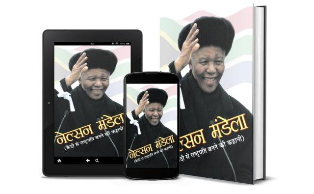 Nelson Mandela (Hindi) by Sushil Kapoor