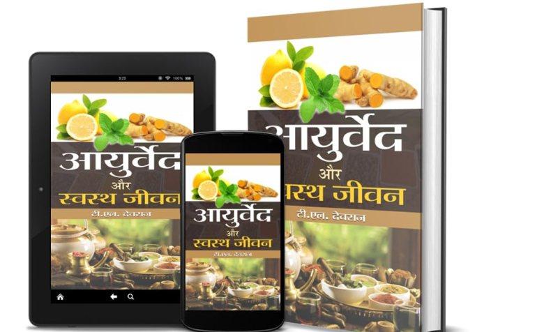 Ayurveda Aur Swastha Jeevan by T L DEVRAJ
