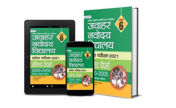 JAWAHAR NAVODAYA VIDYALAYA CLASS-VI SOLVED PAPERS (2020-2005) (Hindi Edition)