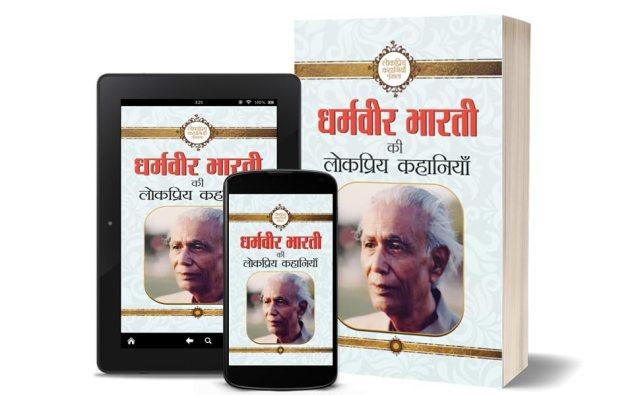 Dharamveer Bharti Ki Lokpriya Kahaniyan by Dharamveer Bharti