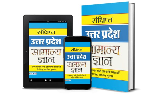 UTTAR PRADESH SAMANYA GYAN (SANKSHIPT) (Hindi) by Team Prabhat