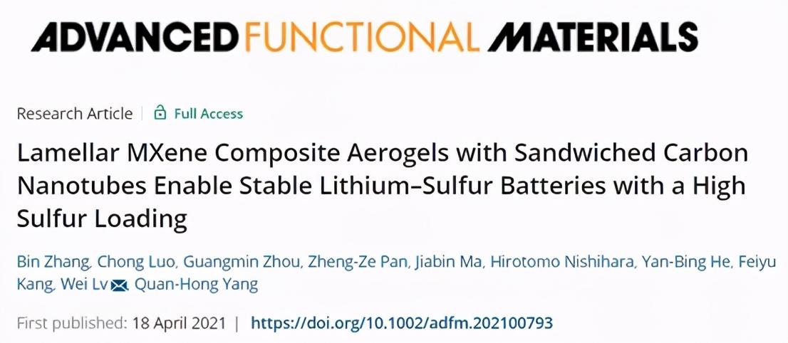 清华大学吕伟:碳纳米管复合气凝胶,实现高硫负载的稳定锂硫电池