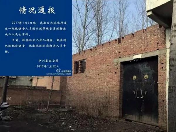 伊川县公安局发通告,死者王社桃家大门紧锁。