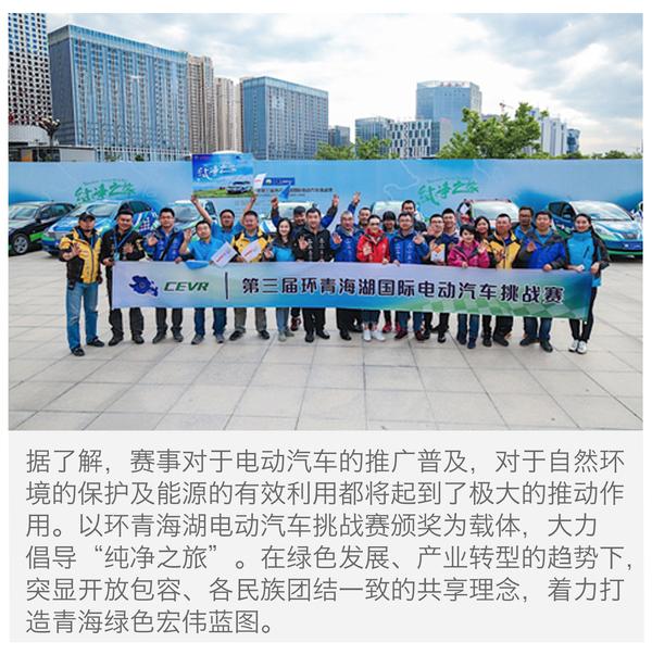 2016青海湖电动车挑战赛