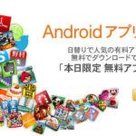 3月23(土)限定!Amazon Androidアプリストアでアプリ9個を無料公開