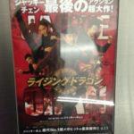 映画『ライジングドラゴン』を観て来ました。ジャッキー・チェンのアクション超大作引退作品。