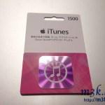 iPhoneでiTunesカードの残高を確認する方法。