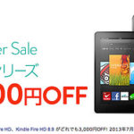 Kindle Fireシリーズ全品3,000円値下げ中。無印8GBなら9,800円!※13年7月7日中まで延長