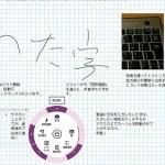 各種デバイスで無料のノートアプリOneNoteが便利!