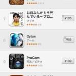 AppStoreレート変更? 100円のアプリと85円のアプリが混同