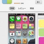 iPhoneのメニュー画面に付箋を貼れるアプリ『アイコンメモ』が便利!