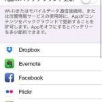 iPhoneのバッテリーが持たない人は「Appのバックグラウンド更新」をOFFにしましょう。