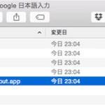 Mac版Google日本語入力を一度アンインストールする事で不具合解消。