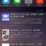 iOS9 SIRIの検索候補、ニュースを表示OFFにする方法