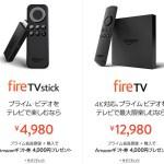 Amazonが4K対応Fire TV Stickと安価なFire TV Stickを10月28日発売