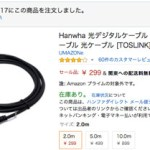 光デジタルケーブル角形2mがセールで299円&関東配送料無料