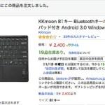 Fireに便利!安価なトラックパッド付Bluetooth 81キーボード