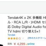 多機能HDMI切替器 4K 60Hz HDR対応セレクター2019年度版