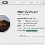 MacBook Air 13インチ 2017年モデルを買ってみた