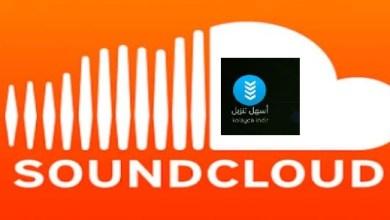 Photo of كيفية إنشاء حساب ساوند كلاود عربي 2020 Sound Cloud