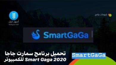 Photo of تحميل برنامج سمارت جاجا 2020 Smart Gaga للكمبيوتر