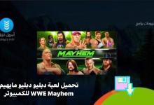 Photo of تحميل لعبة دبليو دبليو مايهيم WWE Mayhem للكمبيوتر